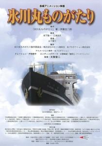 横浜・山下公園の船舶情報:「シーバス(乗り場・料金)・氷川丸(見学)」 (3)